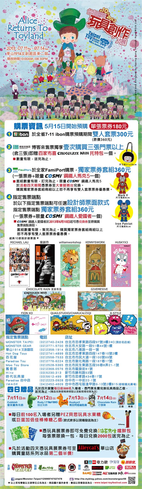2013台北國際玩具創作大展10款設計師票面曝光!