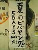 夏のビバヤング!! 5DAYS  2013 下北沢 CLUB Que