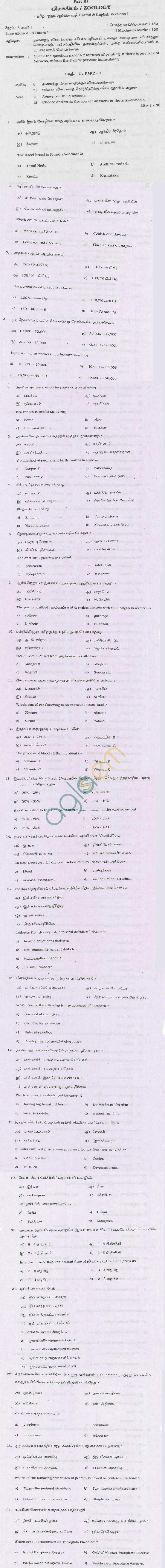 TN Board Higher Secondary (Plus 2) Zoology Question Papers September 2011