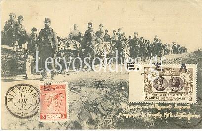Απελευθέρωση της Λέσβου