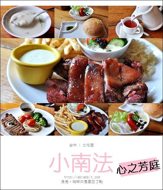 [台中]心之芳庭 小南法–餐點還不錯@北屯區