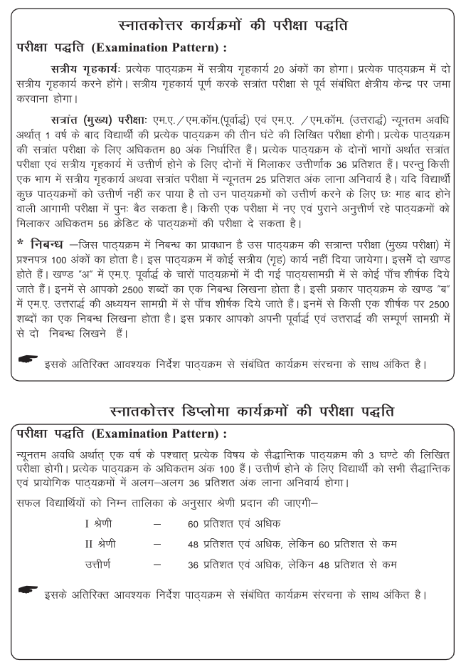 VMOU Admission 2014   Vardhaman Mahaveer Open University in vmou msc m com mca ma b com bca bba ba  Category