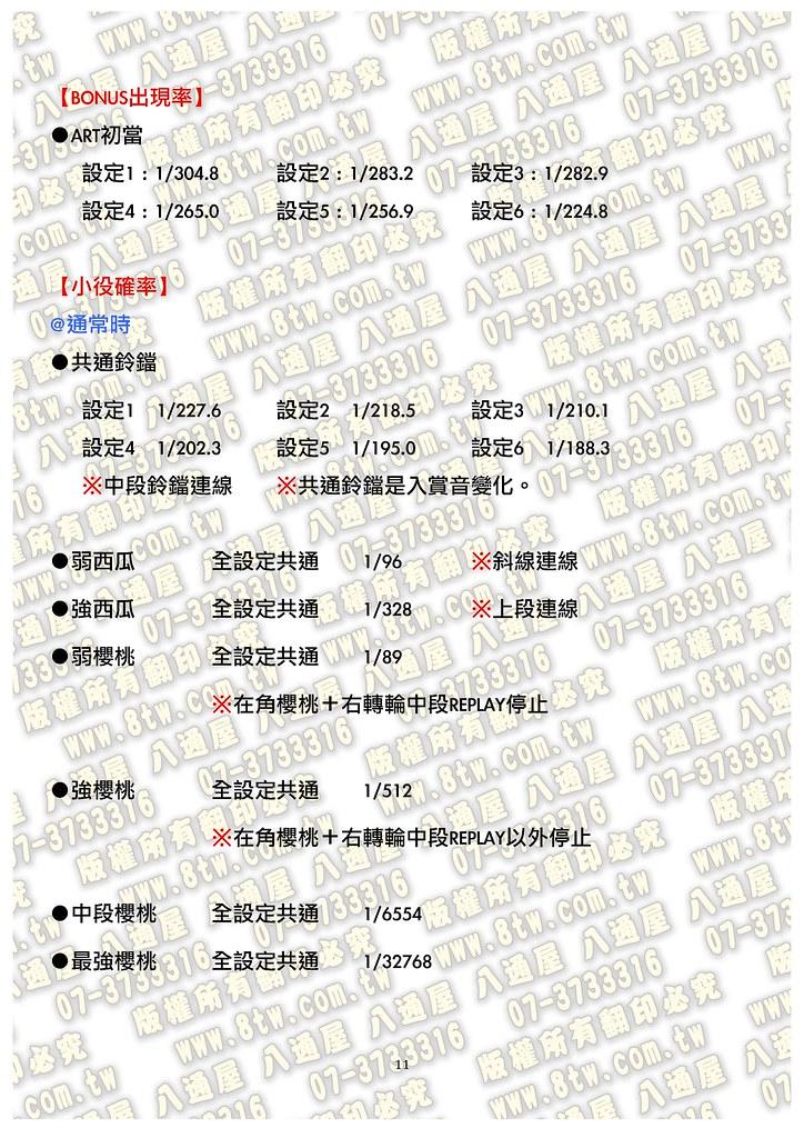 S0165 P4 中文版攻略_Page_12