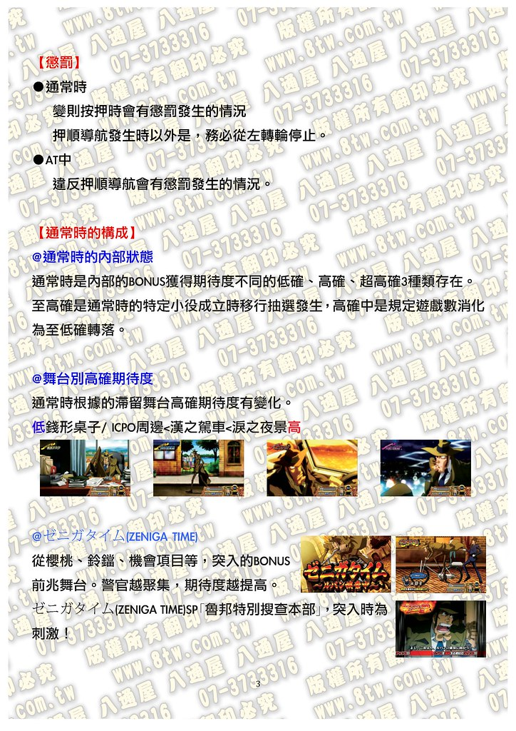 S0191主役錢形2 中文版攻略_Page_04