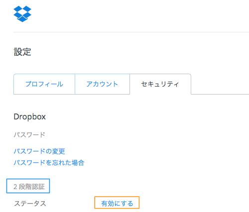 Dropbox2段階認証