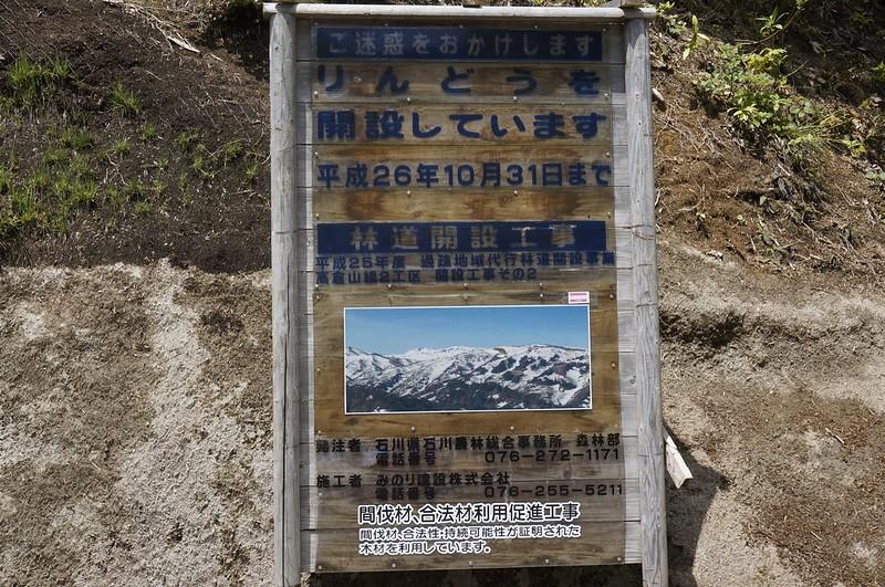 白山撮影スポットを訪ねて 林道高倉山線
