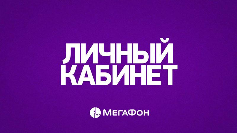 Мегафон — Личный Кабинет