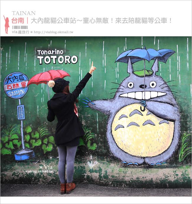 【大內龍貓公車站】台南龍貓公車站彩繪村~來去大內區石林里,陪龍貓等公車去!