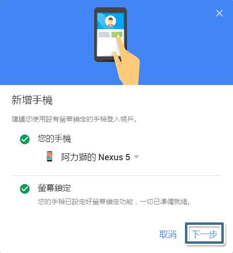 在 [新增手機] 對話方塊中,按一下 [下一步]