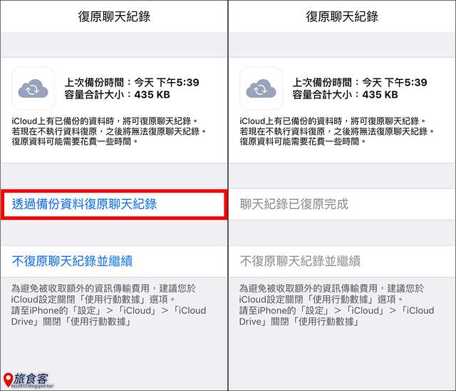 LINE IPHONE 備份聊天_08