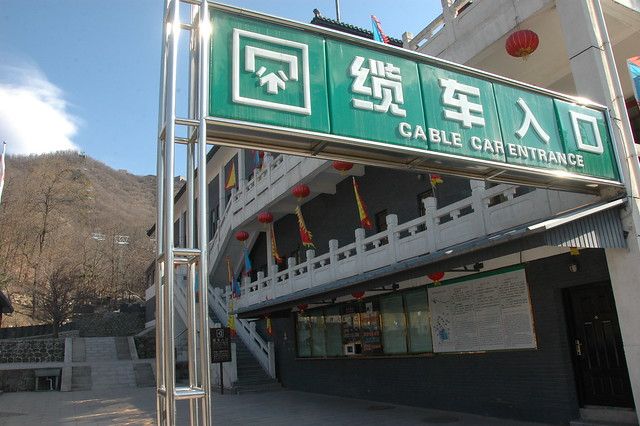 Mutianyu Cable Car Entrance