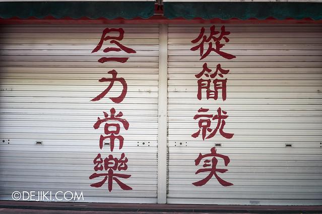 Haw Par Villa - shuttered-down store