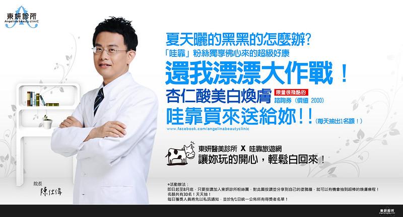 台北醫美診所