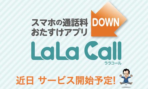 近日サービス開始予定|LaLa Call(ララコール)