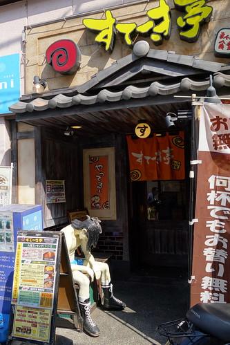 東京・秋 2013 - 中野 (1)