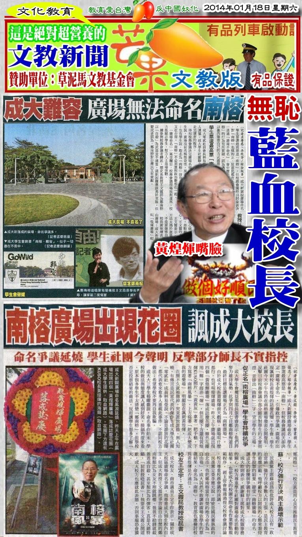 140118芒果日報--文教新聞--藍色校長伸黑手,南榕廣場遭否決