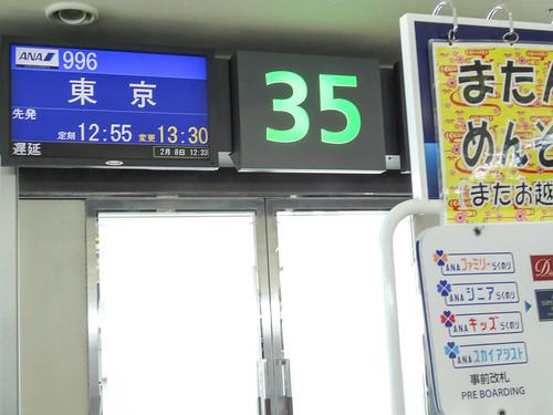 乗る予定だったANA996便