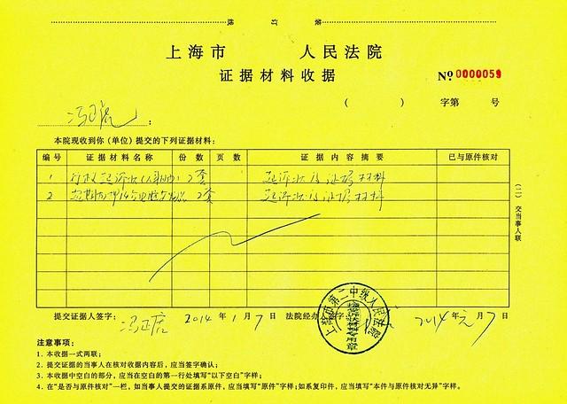 冯正虎-法院收据20140107