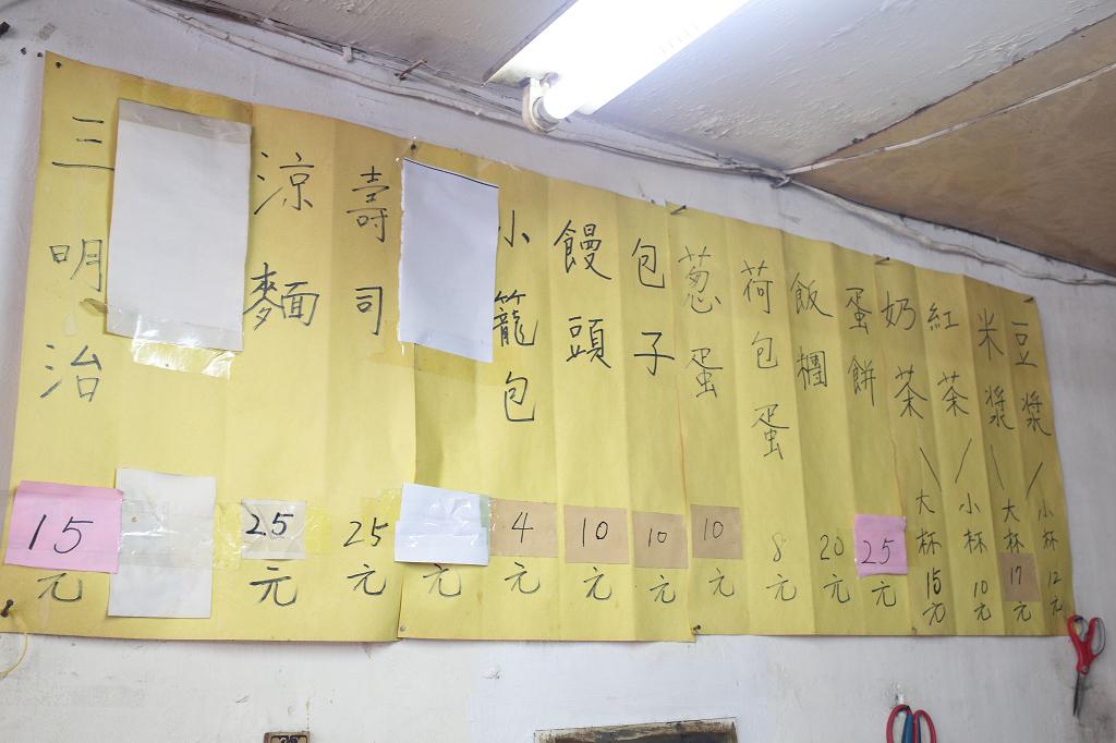 20140512板橋-松柏街蛋餅 (4)