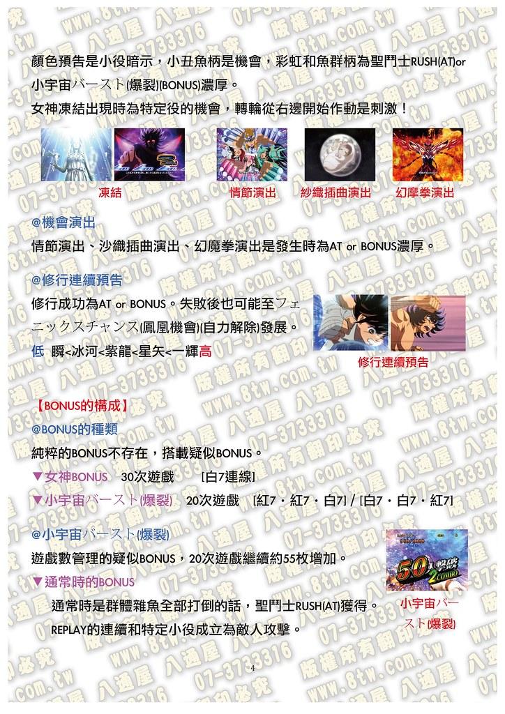 S0199聖鬥士星矢 黃金激鬥編 中文版攻略_Page_05