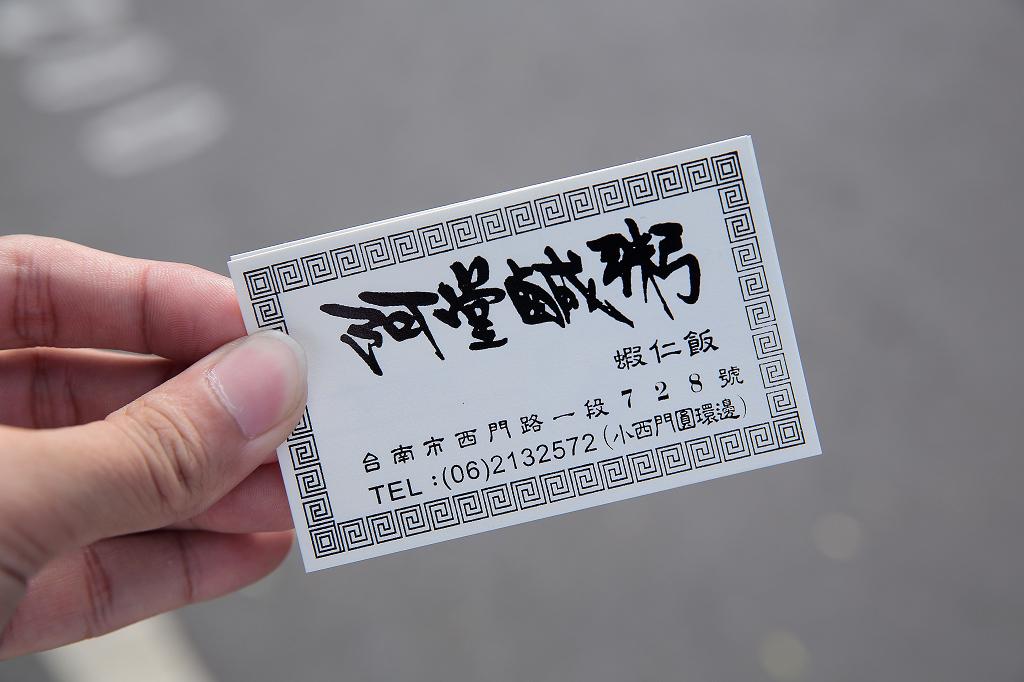 20140508-2台南-阿堂鹹粥 (10)