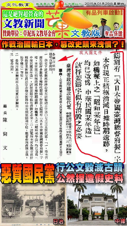 150129芒果日報--文教新聞--作戰治國輸日本,篡改史蹟來洩憤