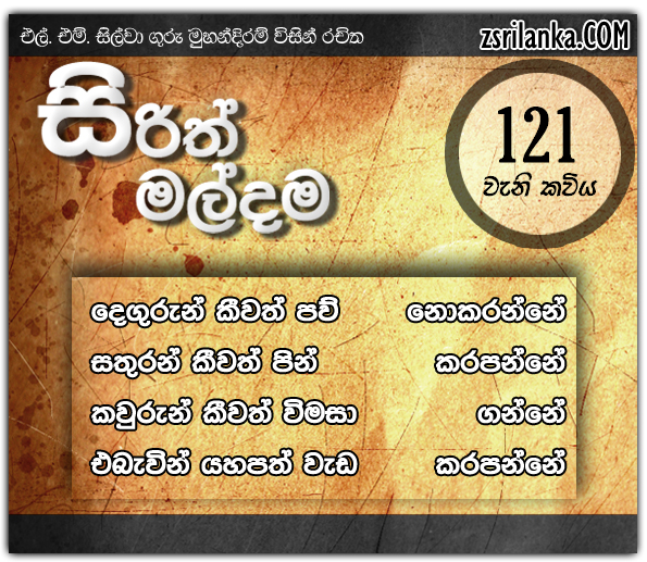 Sirith Maldama (121)