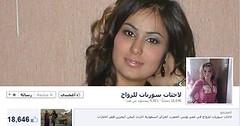 الإنترنت أيضاً سوق تروج لزواج الفتيات السوريات..