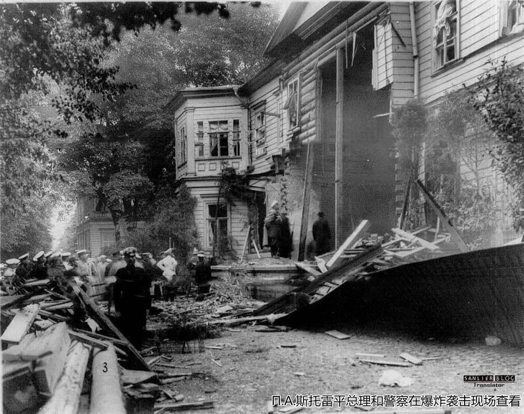 1906爆炸行刺斯托雷平05