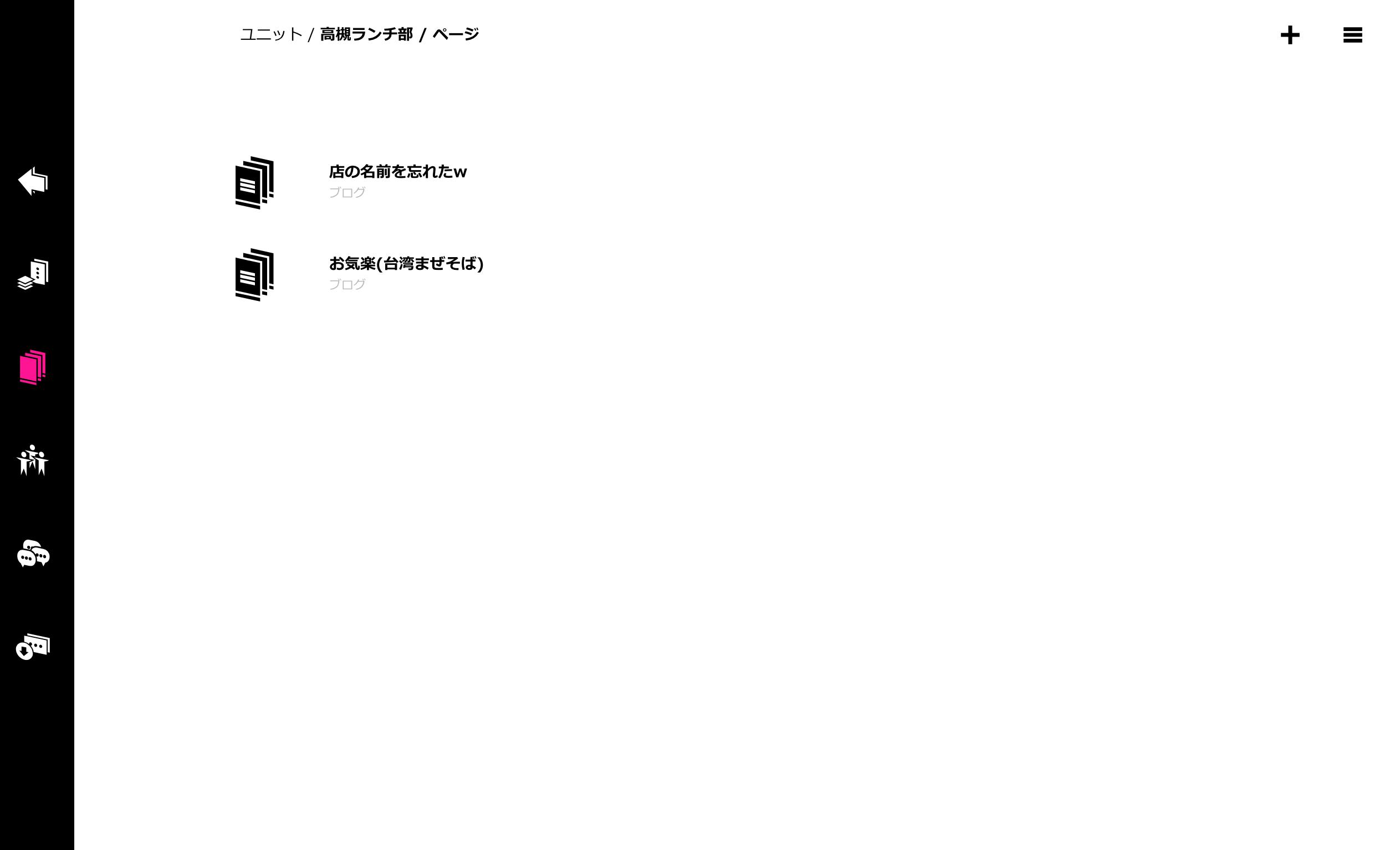 unit-blog