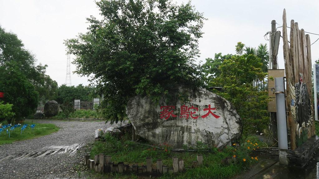 屏東鹽埔大駝家 (6)