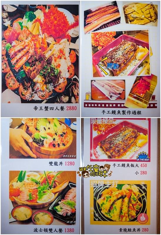鋒菜單-1