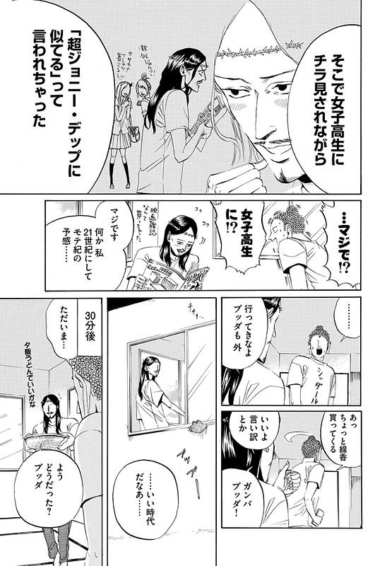 聖☆おにいさん 第1話「ブッダの休日」 p3