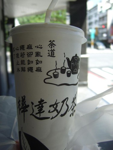 樺達奶茶 40元