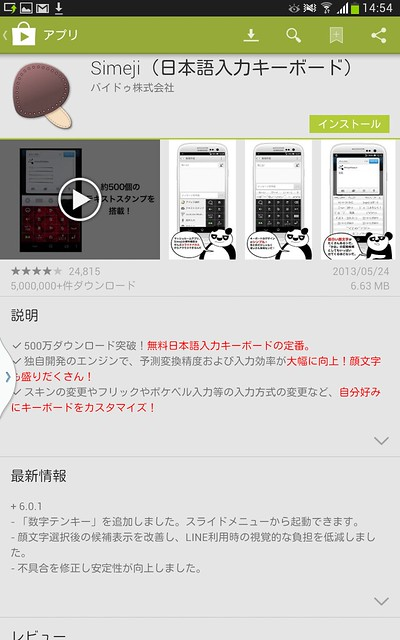 Screenshot_2013-05-27-14-54-32