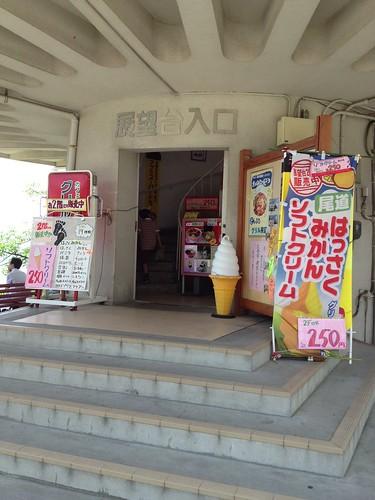 レモンソフトクリーム by haruhiko_iyota