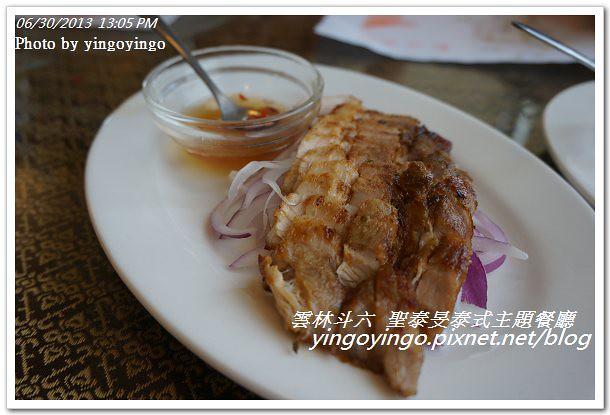 雲林斗六_聖泰旻泰式主題餐聽20130630_DSC046712