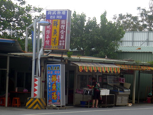 大武鄉鮮魚湯店鋪