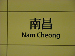 071 Station Nam Cheong