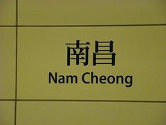 071 Station Nam Cheong