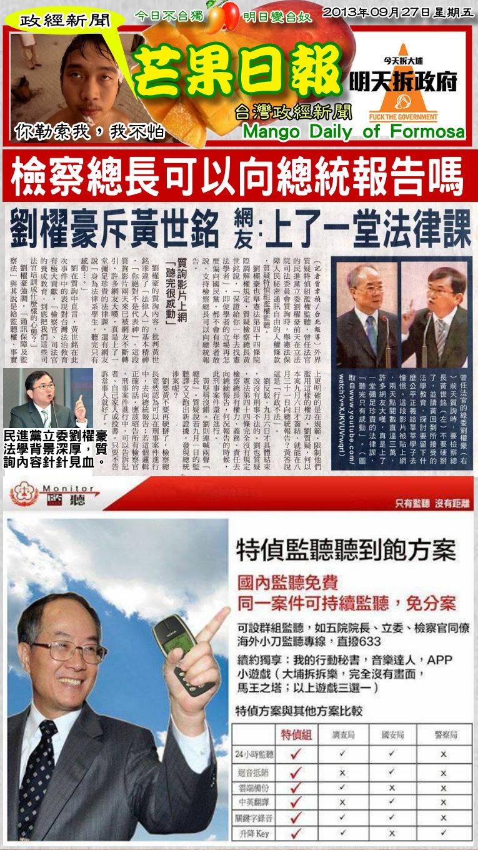 130927芒果日報--政經新聞--劉櫂豪狂轟猛電,黃世銘啞口無言