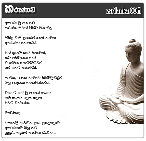 ZsrilankaCOM Get Inspired With Sinhala Quotes And Translations
