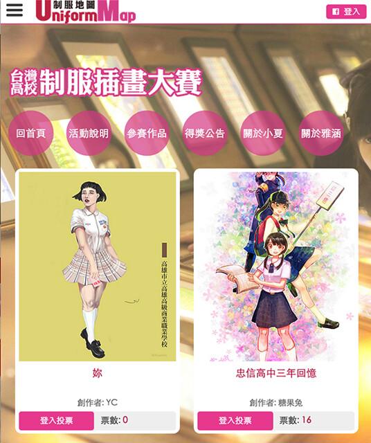 台灣高校制服插畫大賽