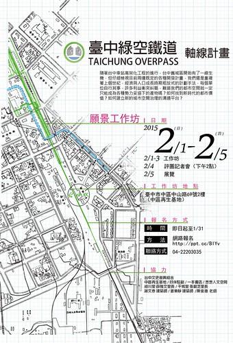 台中綠空鐵道軸線計畫願景工作坊