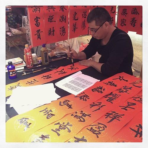 A Lunar New Year market in Caotun. #caotun #nantou #taiwan #lunarnewyear #lny #台灣 #南投 #草屯