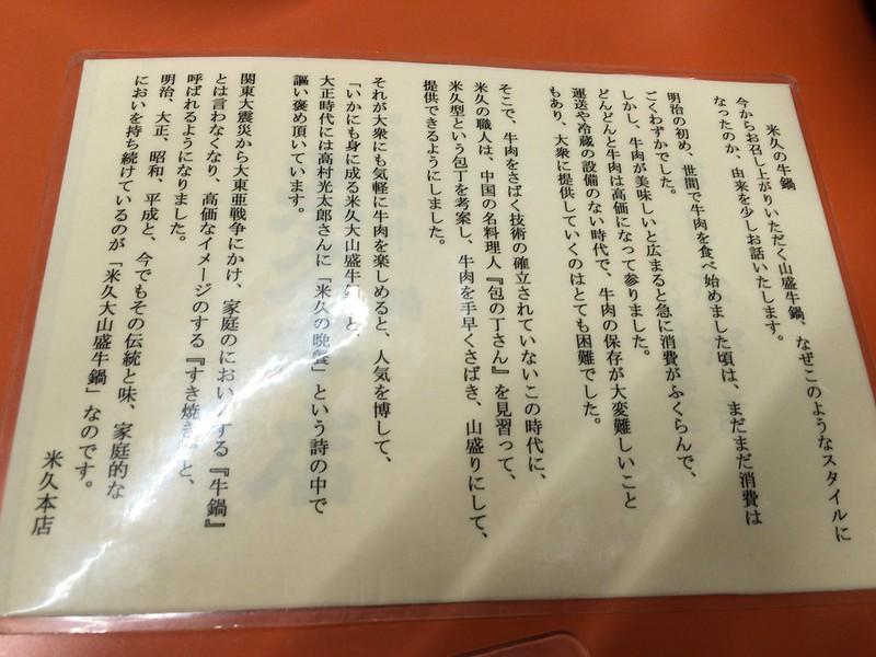 米久の牛鍋の説明