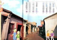 20130505-三下國語鹿港風光2-1