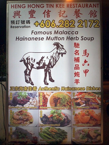 heng hong tin kee restaurant - famous malacca hainanese mutton herb soup