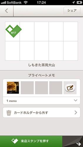 ShopCardme_ショップカードを作る6