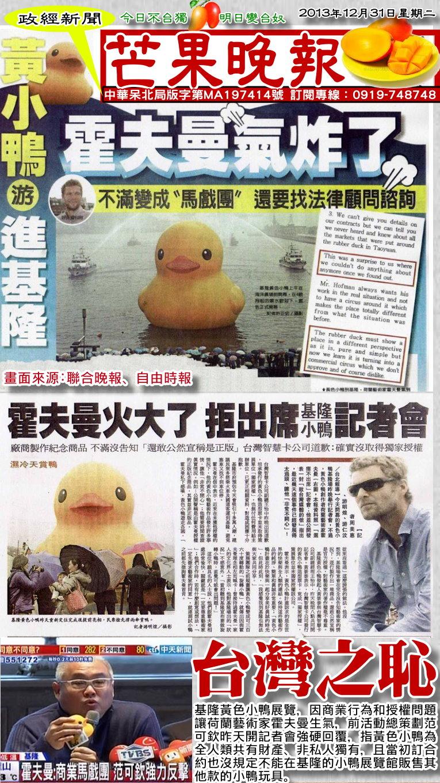 131231芒果日報--政經新聞--范可欽小鴨侵權,霍夫曼火大缺席